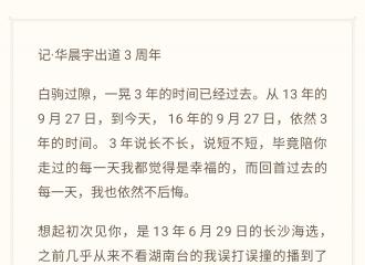 [美文]160927 记·华晨宇出道3周年 余生请多指教图片