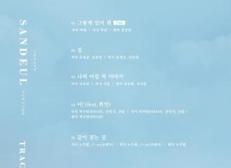 [新闻]160927 灿多solo专辑歌单公开  参与词曲创作展现音乐才华