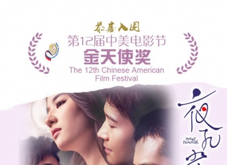 [新闻]161103 刘亦菲主演电影《夜孔雀》入围中美电影节并提名最佳女主