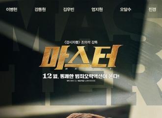 [新闻]161124 电影《Master》角色海报发布 金宇彬面色深沉