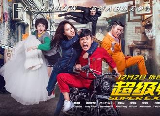 [新闻]161202 宋智孝出演的《超级快递》上映了,爱豆来送电影票啦!