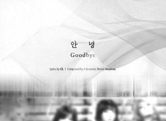 [新闻]170119 2NE1《GoodBye》预告照公开 今晚公开音源