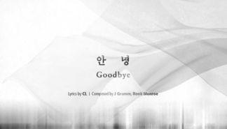 朴春公开2NE1解散内心告白 再见是最让人心痛的话