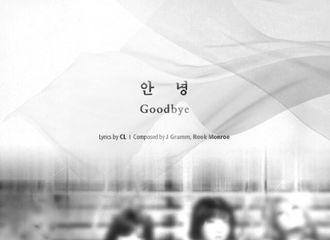 [新闻]170121 CL:《Goodbye》是想着敏智而写的歌曲