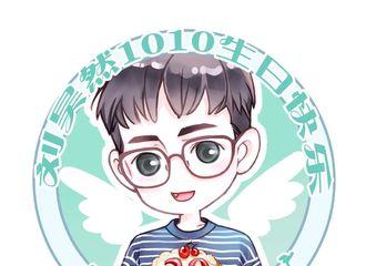 [分享]170903 刘昊然生日进入倒计时 庆生系列q版头像出炉