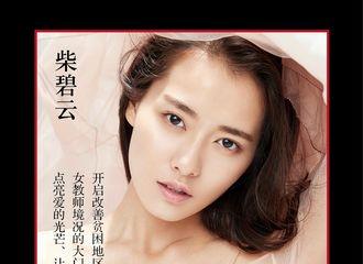 [新闻]170922 柴碧云与瑞丽携手送上榜样女性公益礼盒