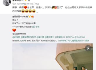 [新闻]170925 为新婚好友送上祝福 化身小红娘的柴碧云