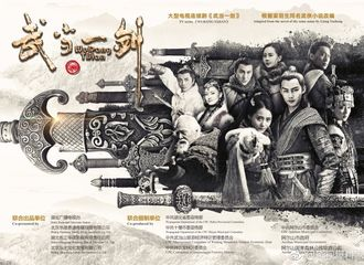 [新闻]170928 《武当一剑》首发主海报  巧儿气场强盛美艳动人