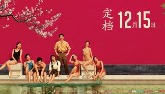 《芳华》12月15日上映  冯小刚重回贺岁档