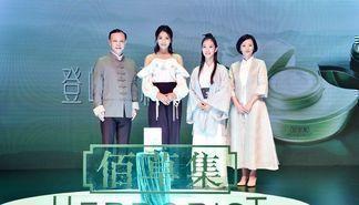 """刘涛助阵太极新品盛典开启""""登峰造极""""美颜体验"""