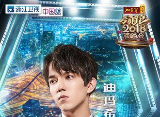 [新闻]171220 迪玛希确定加盟浙江卫视跨年演唱会 两场跨年演唱会等你来爆肝!