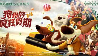 """高口碑电影《狗狗的疯狂假期》首曝预告 """"狗狗总动员""""全速攻占寒假"""
