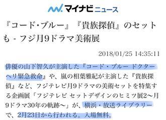 [新闻]180126 富士电台月九剧展览   codeblue参展