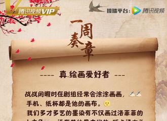 [新闻]180317 不想当画家的歌手不是个好王爷 战战片场变身艺术家