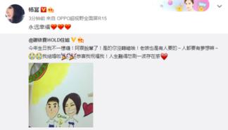 谢依霖宣传结婚喜讯 杨幂送祝福