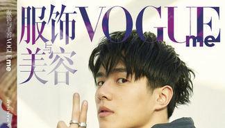 刘昊然《VogueMe》封面正式公开 自由不羁彰显青春魅力