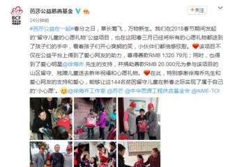 [新闻]180321 爱心明星徐海乔为留守儿童送去心愿礼物 继续致力公益传递正能量