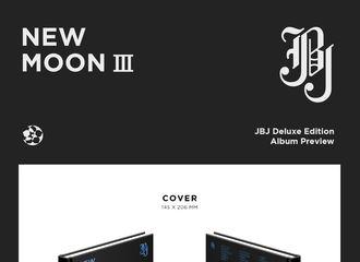 [新闻]180404 JBJ Deluxe Edition 豪华版专辑《NEW MOON》配置公开