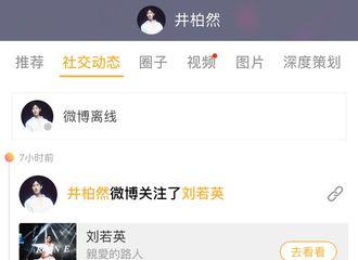 [新闻]180406 一整个暴风哭泣!井柏然微博上线新增关注刘若英