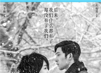 """[新闻]180407 电影《后来的我们》""""没有我们""""主题海报:井柏然周冬雨直面爱情现实"""