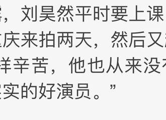 [分享]181012 前辈眼中的刘昊然 人品颜值双双获认可