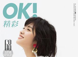 [新闻]180604 沈月《OK!精彩》封面大片公开 实力诠释元气少女的清新与俏皮
