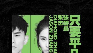 张杰张碧晨合唱《只要平凡》《我不是药神》为平凡人而歌