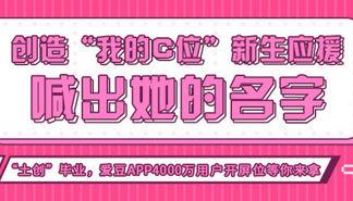 """【活动】创造""""我的C位""""新生应援"""