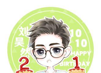 [分享]180903 刘昊然21岁生日将至 q版生日应援头像换起来!图片