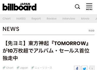 [新闻]180921 Billboard日本专辑销量统计速报:《Tomorrow》获得销量首位