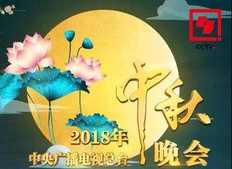 [新闻]180923 2018中秋晚会节目单公开 唐嫣将登台献唱《好久不见》