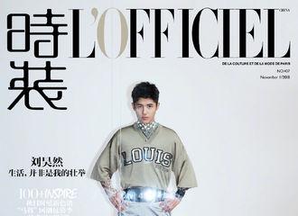 [新闻]181016 刘昊然登《时装》杂志十一月刊封面 少年初成矣