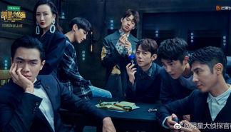 《明星大侦探》第四季正式定档10月26日 全阵容海报曝光