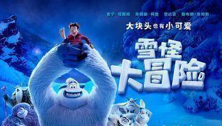 《雪怪大冒险》今日上映 四大看点解读年度最爆笑动画!