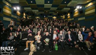 《阿拉姜色》上海路演曝选角趣事 小演员千里挑一表演获肯定
