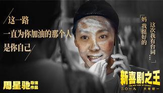《新喜剧之王》曝女主版海报 泪目文案展现周星驰式小人物辛酸