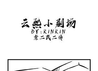 [分享]190226 饭绘条漫【云熙小剧场】之周小山的围笑