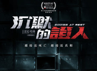 [新闻]190227 杨紫《沉默的证人》获选第43届香港国际电影节开幕影片