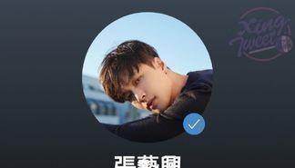张艺兴Spotify月听众破190万 占据华语男歌手第一