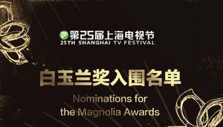 第25届上海电视节白玉兰奖入围名单公布 赵丽颖再度提名最佳女主角