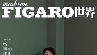 邓伦《Madame Figaro》7月封面高清版正式公开 红色西装雅痞绅士