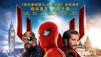 """《蜘蛛侠:英雄远征》八城点映获盛赞 漫威宇宙""""阶段完结篇""""实至名归"""