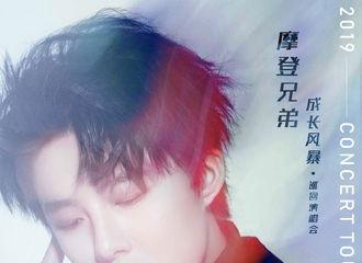 [新闻]190814 刘宇宁演唱会上海站今日开票 所有场次正式公开