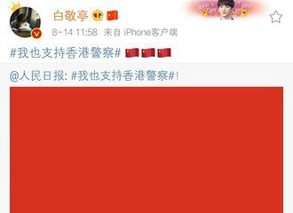 [分享]190814 白敬亭声援香港警察 转发人民日报官博:我也支持香港警察