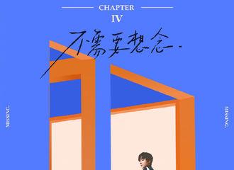 [新闻]190815 刘宇宁《不需要想念》正式上线 用歌声传达对粉丝的爱