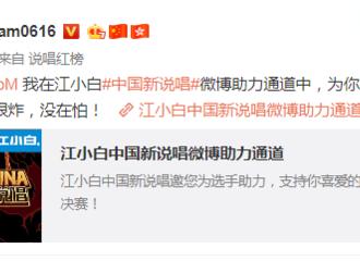 [新闻]190816 范丞丞公开在微博为黄旭投票 义气丞哥朋友遍天下
