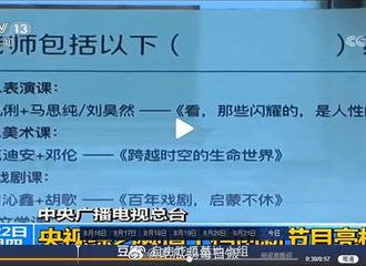 [新闻]190822 央美邓老师重出江湖!邓伦加盟央视综艺《一堂好课》