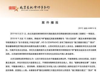 [新闻]190822 邓伦网络侵权责任纠纷案一审胜诉 被告须道歉并赔偿2万元