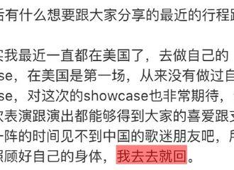 """[分享]190825 艺兴在每次重要的远行前都会对中国粉丝说一句""""去去就回"""""""