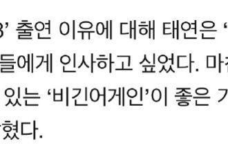 [新闻]190829 为何出演ba3?金泰妍:想通过放送,久违地与粉丝们打招呼